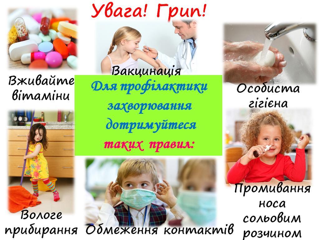 Картинки по запросу Увага грип